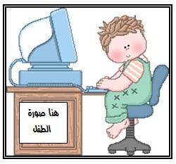 والحاسب لاتـطـيل الجلوس الحاسب