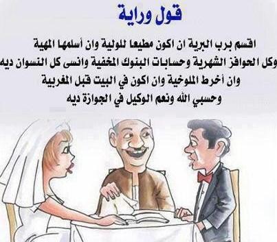 المأذون كاريكاتير بنكهة مصرية