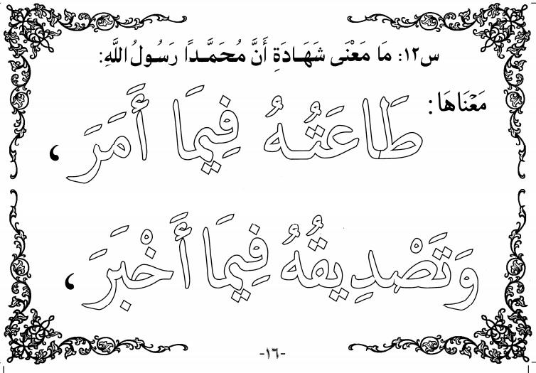 عقيدة الطفل المسلم أقرأ تعلم